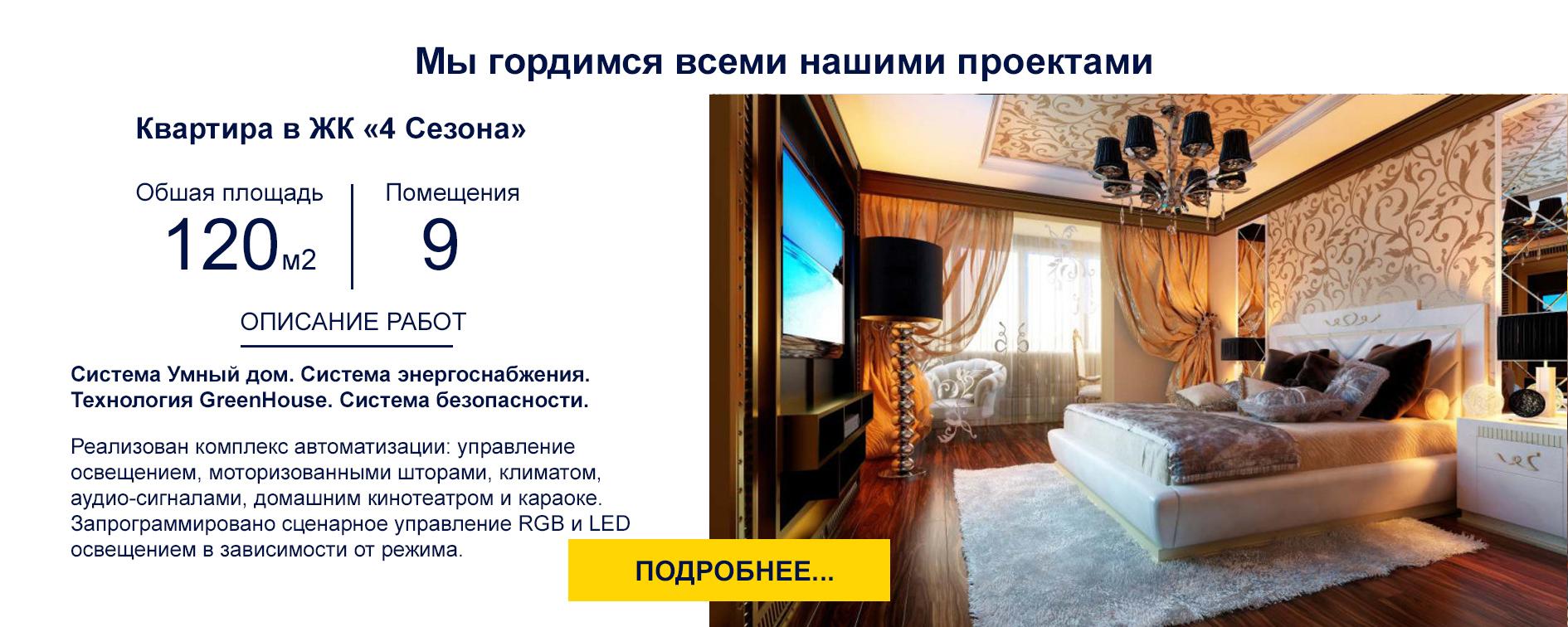 Квартира в ЖК «4 Сезона»