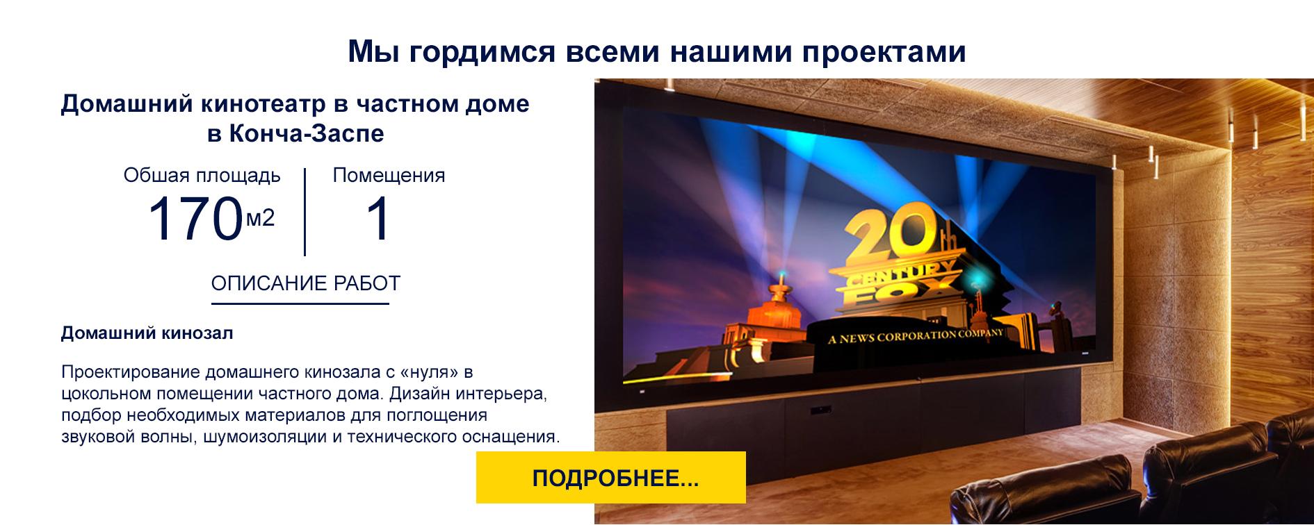 Домашний кинотеатр в частном доме в Конча-Заспе