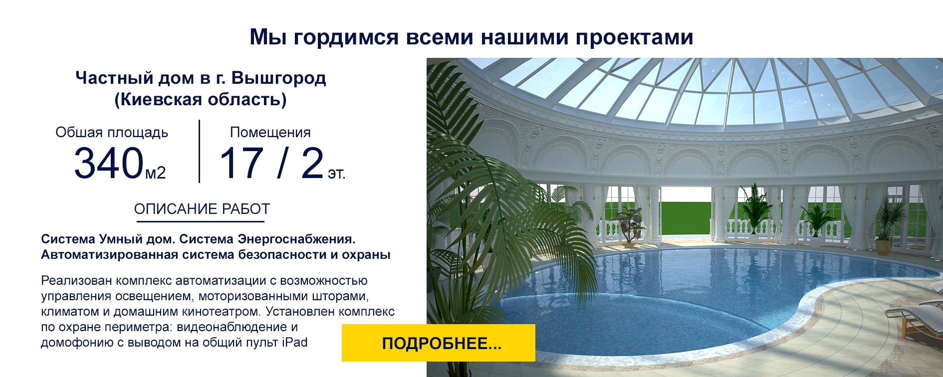 Частный дом в г. Вышгород (Киевская область)